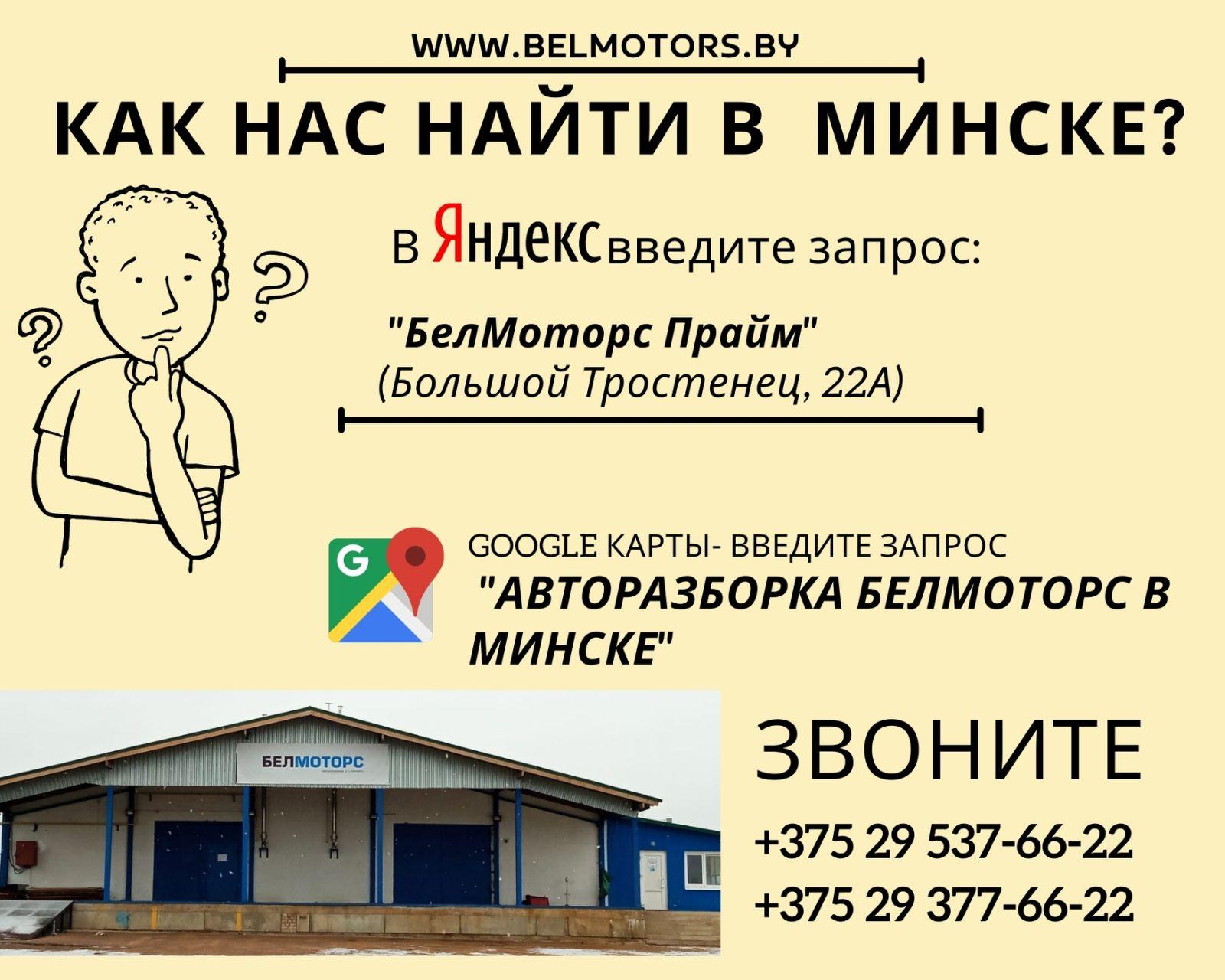 Контакты Белмоторс